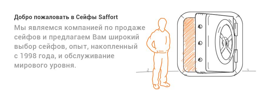 Сейфы Saffort